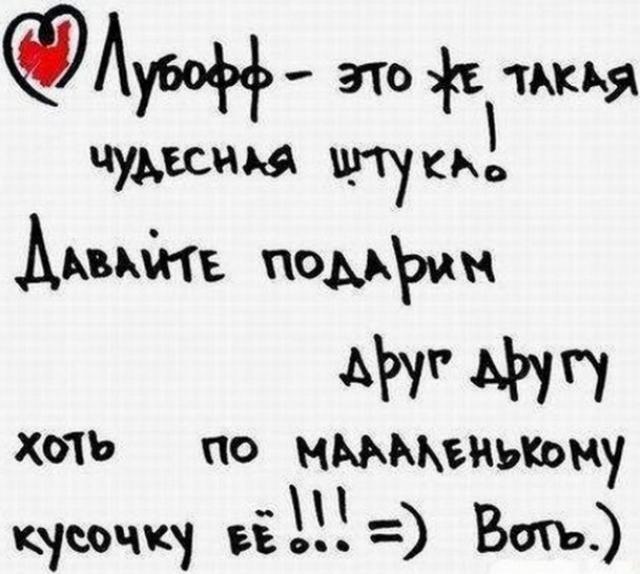 Мудрые изречения. Любовь такая хорошая штука!