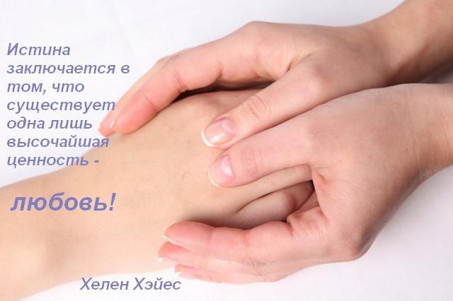 Мудрые изречения. Любовь - высочайшая ценность.