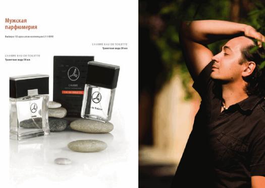 Мужские ароматы L'AMBRE
