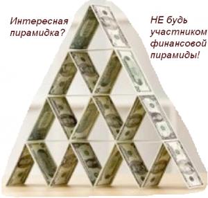 Обман мошенников и финансовая пирамида.Остерегайся этого!