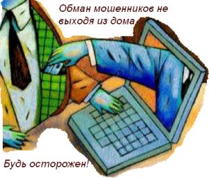 Обман мошенников в интернете не выходя из дома