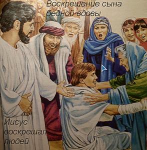 Саиоотверженная любовь побуждала Иисуса воскрешать людей