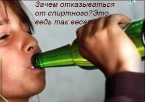 Зачем отказываться от спиртного.