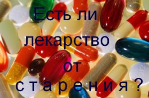 Причины старения.Лекарство от старения не найдено