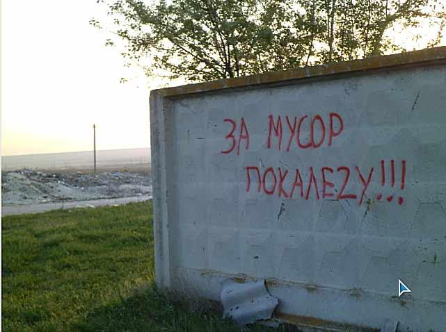 Что новенького.Надпись на заборе