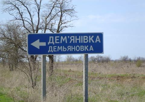 Демьяновка село