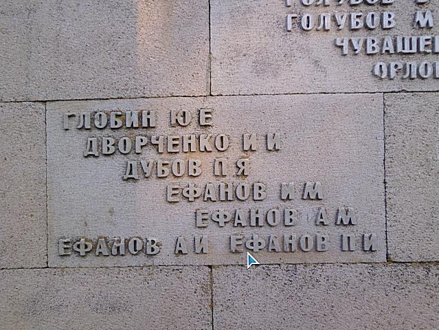 Имена погибших солдат из Курцов на каменной стелле