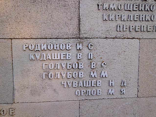 Имена погибших солдат на войне из Курцов высечены на каменной стелле
