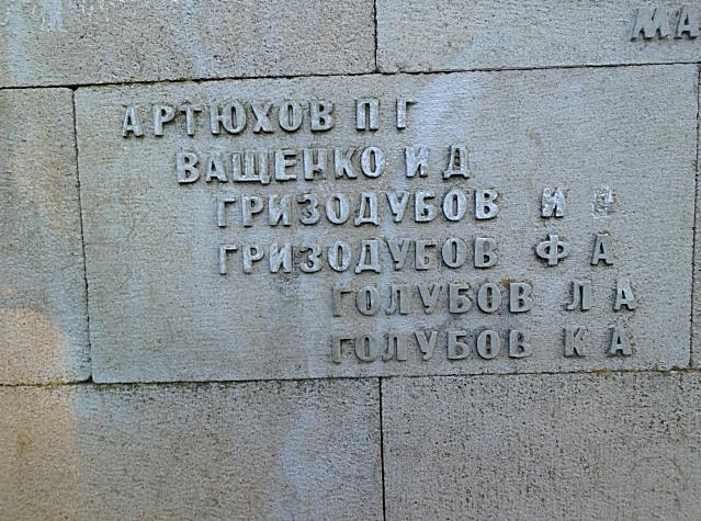 Имена погибших солдат на войне высечены на каменной стелле