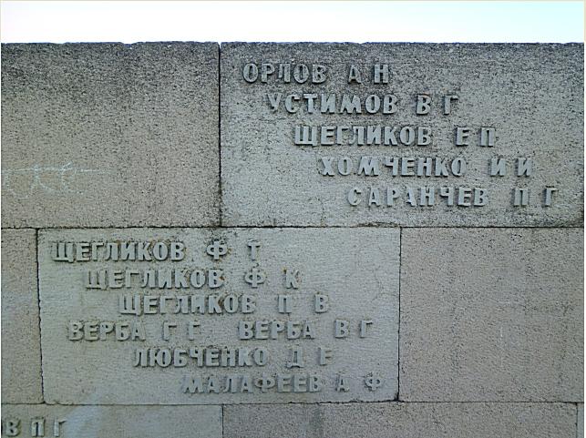 Имена погибших солдат на памятнике