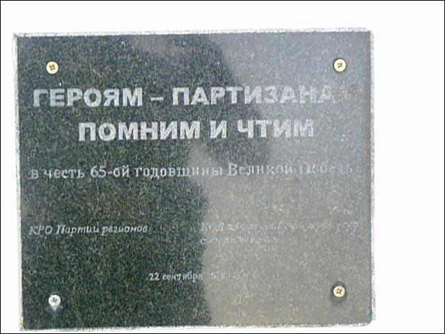Надпись на памятнике,посвященная партизанам