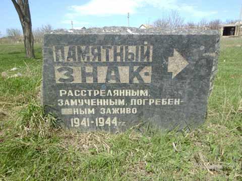 Памятник погибшим во время войны
