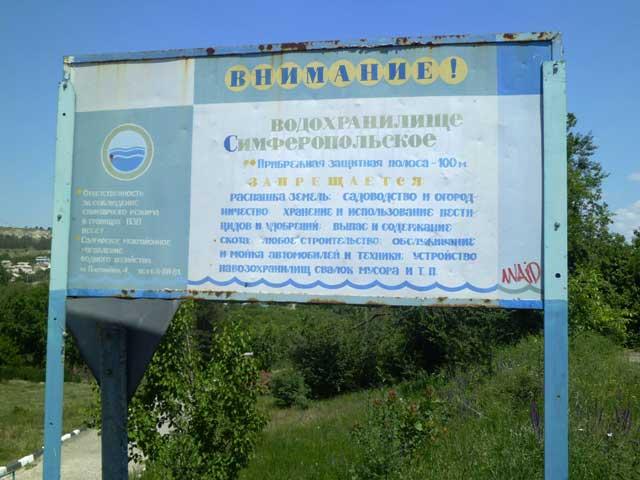 Предупреждающая надпись водохранилища,которая запрещает неправильно пользоваться водохраниищем