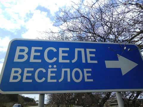 Веселое - интересное название села