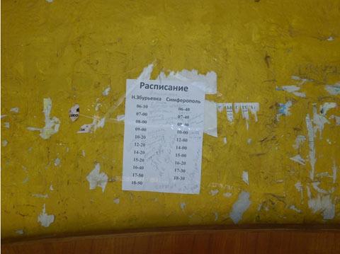 Время перевозок автобусов до Симферополя