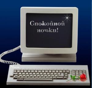 Защита компьютера от хакерства.Выключайте компьютер-это не даст хакерам вредить вам.