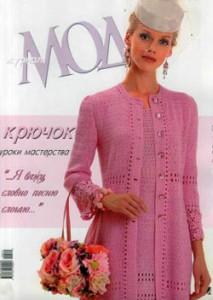 Анорексия и булимия.Журналы мод повлияли на развитие расстройств питания