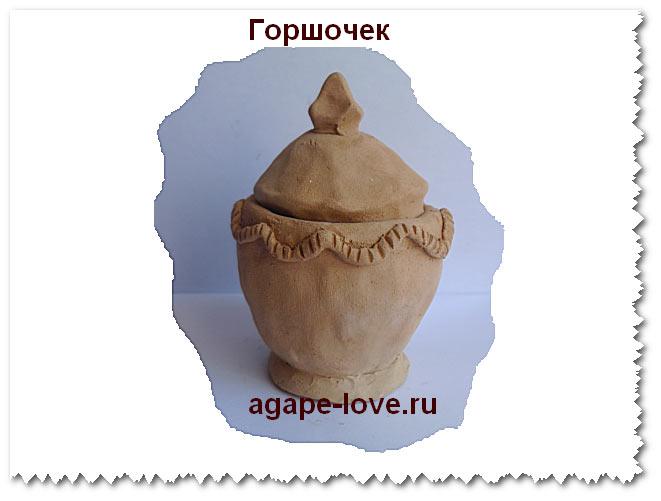 Изделия из глины.Горшочек глиняный