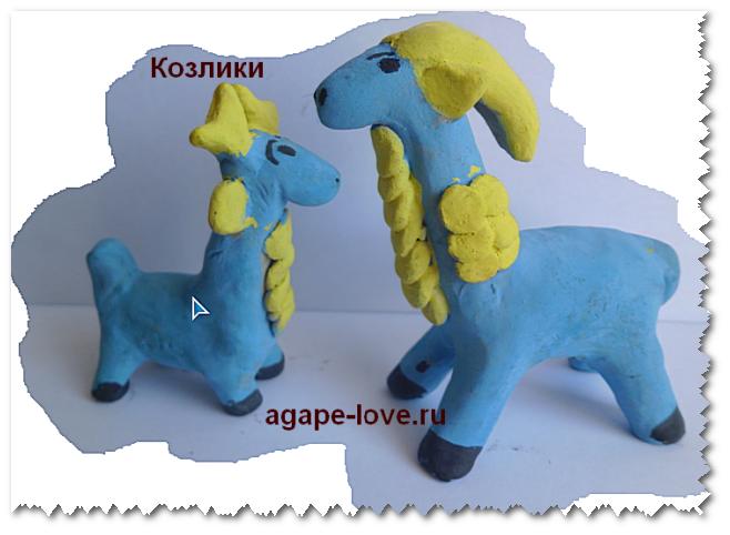 Изделия из глины.Козлики голубые