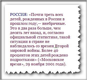 Подростковая беременность . Россия. Печальная статистика
