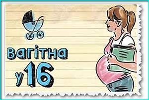 Защитить ребенка от проблемы подростковой беременности