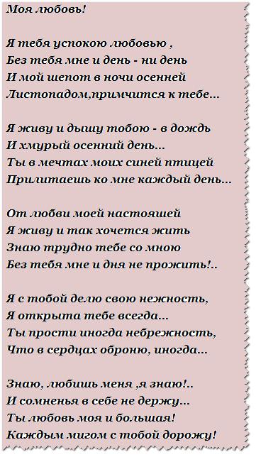 Добрые стихи, Инесса Пинязик.