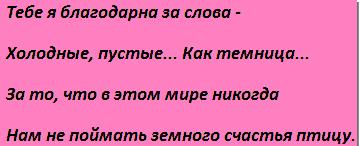 Добрые стихи, Павлова Алена 2