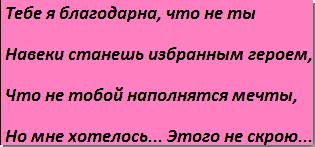 Добрые стихи, Павлова Алена 3