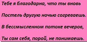 Добрые стихи, Павлова Алена 4
