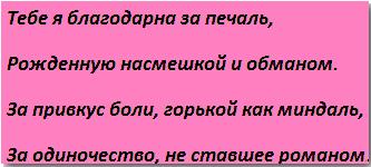 Добрые стихи, Павлова Алена 5