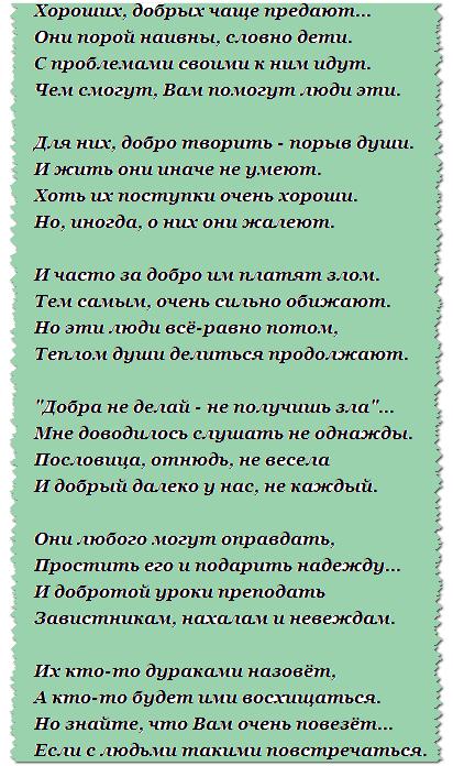 Добрые стихи, Виталий Ковалев