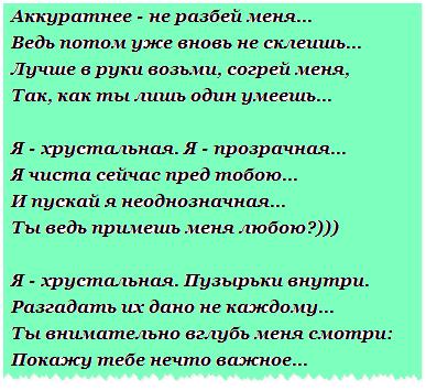 Добрые стихи о любви 1