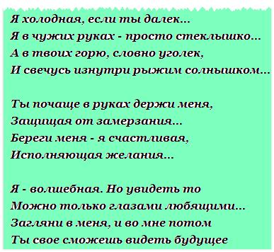 Добрые стихи о любви 2