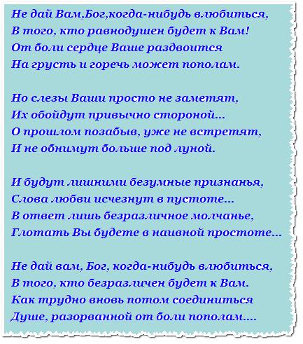 Добрые стихи о влюбленности