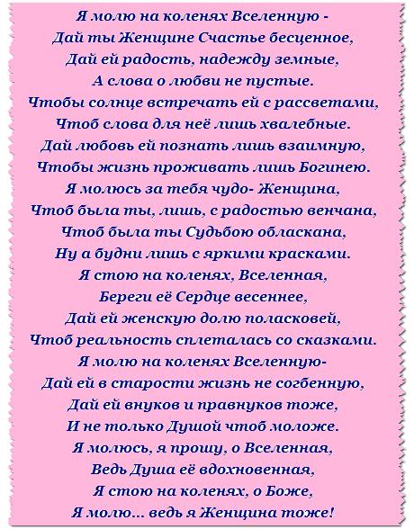 Добрые стихи. Дай женщине счастье