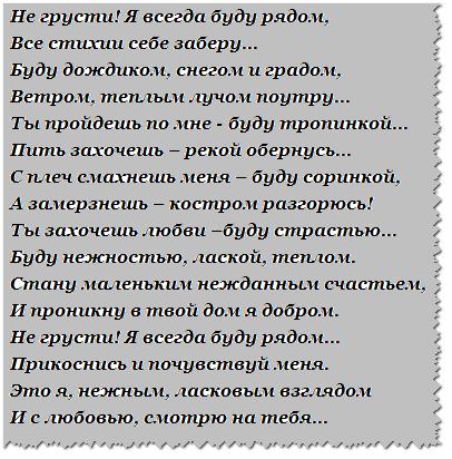 Добрые стихи. Не грусти