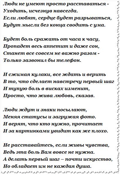 Добрые стихи. Не расставайтесь