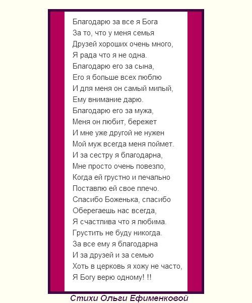 Добрые стихи Ольги Ефименковой - Благодарю за все я Бога