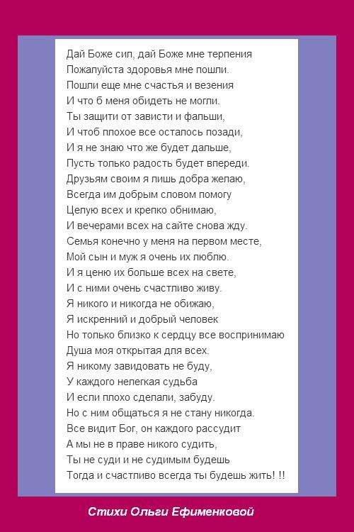 Добрые стихи Ольги Ефименковой - Дай Боже