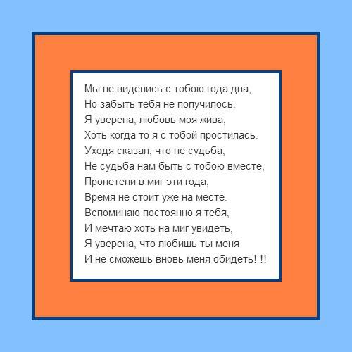 Добрые стихи Ольги Ефименковой - Мы не виделись с тобою
