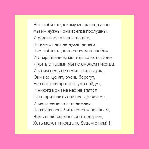 Добрые стихи Ольги Ефименковой - Нас любят те, к кому мы равнодушны