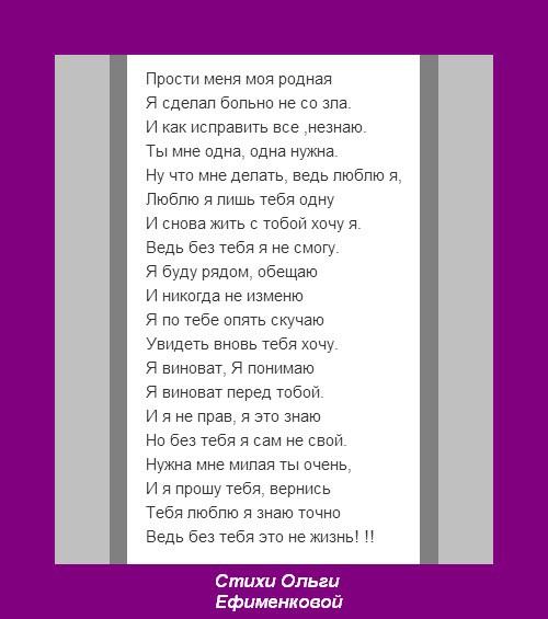Добрые стихи Ольги Ефименковой - Прости меня