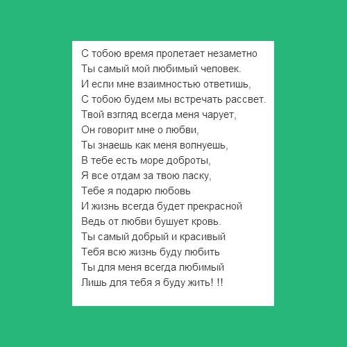 Добрые стихи Ольги Ефименковой - С тобою время пролетает незаметно