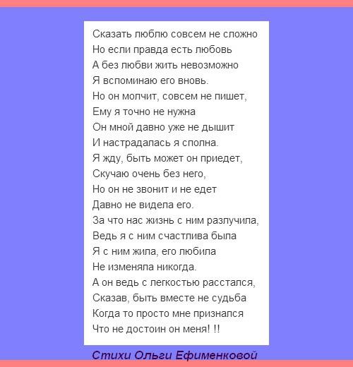 Добрые стихи Ольги Ефименковой - Сказать люблю