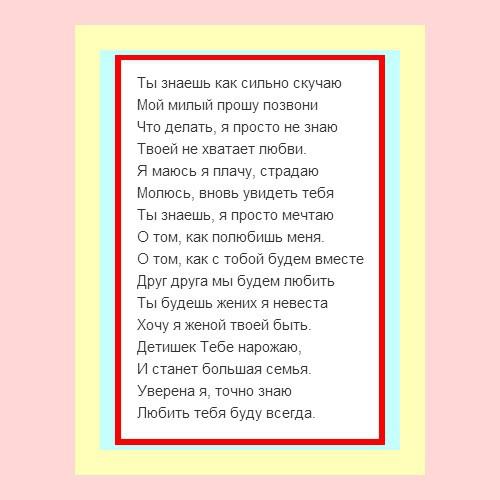 Добрые стихи Ольги Ефименковой - Ты знаешь, как сильно скучаю
