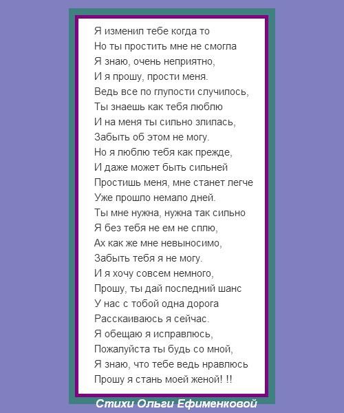 Добрые стихи Ольги Ефименковой - Я изменил тебе