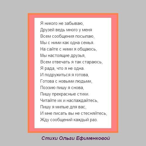 Добрые стихи Ольги Ефименковой - Я никого не забываю