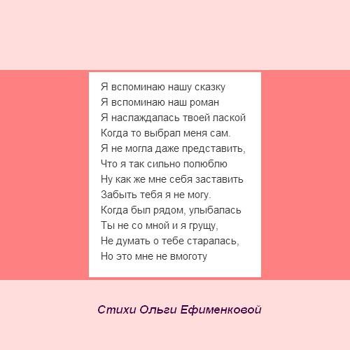 Добрые стихи Ольги Ефименковой - Я вспоминаю