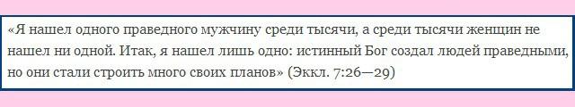 Существует ли любовь-Эккл. 7гл. 26ст.